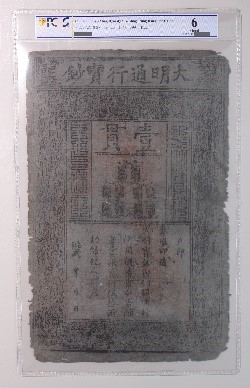 PCGS Ta Ming T'ung Hsing Pao Ch'ao Banknote Holder