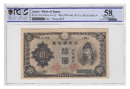 PCGS Small Size Banknote Holder 2